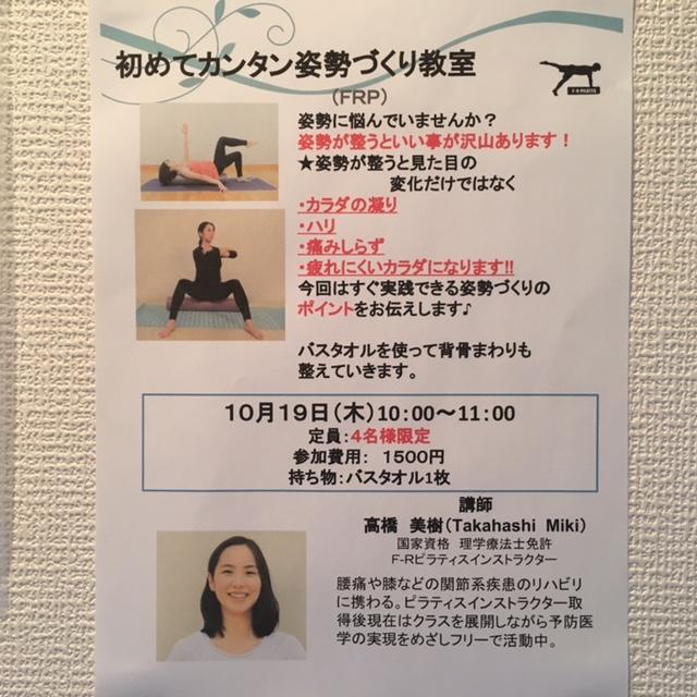 2017.10.19教室POP.JPG