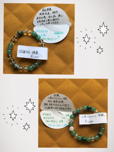 2018.5.31健康&心身リフレッシュ.png