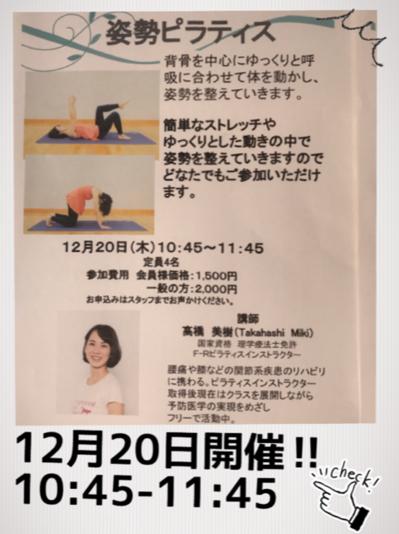 2018.12.20グループレッスン.png