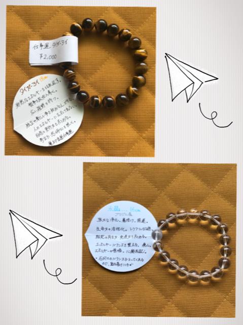 2018.5.31仕事運&魔除け.png